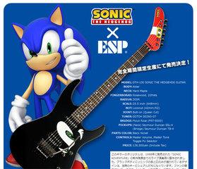 Sonicguitar